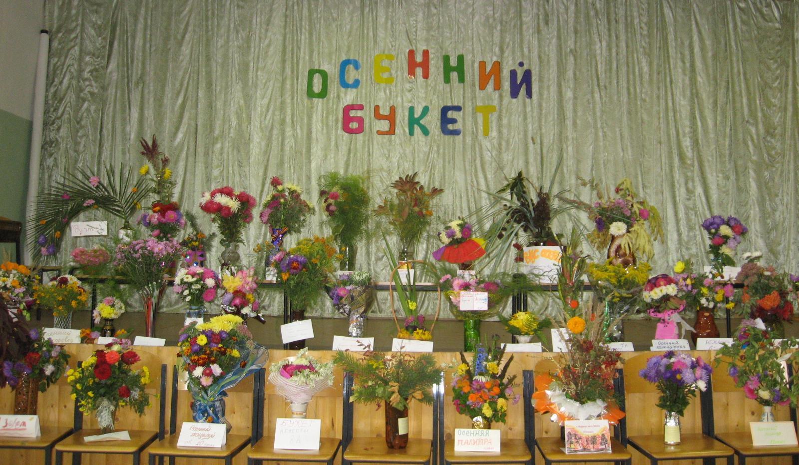 Композиция из цветов к школе фото
